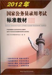 2012国家公务员录用考试标准教材(仅适用PC阅读)