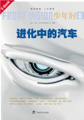 少年时·进化中的汽车(电子杂志)
