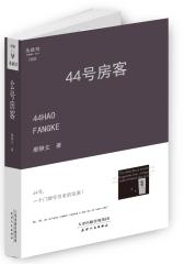 44号房客(试读本)