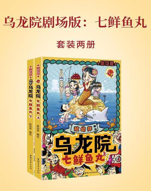 乌龙院剧场版:七鲜鱼丸(上、下两册)