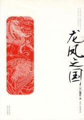 龙凤之国(试读本)