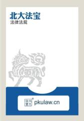 全国人大常委会关于修改《中华人民共和国煤炭法》的决定(2011)