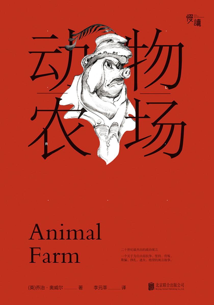 动物农场(慢读系列,多一个人看奥威尔,就多一份自由的保障)
