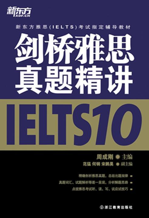 新东方·新东方雅思(IELTS)考试指定辅导教材:剑桥雅思真题精讲IELTS 10
