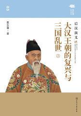 大汉王朝的复兴与三国乱世:后汉演义(上)