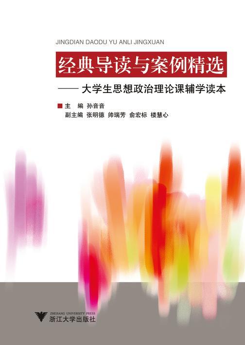 经典导读和案例精选——大学生思想政治理论课辅学读本