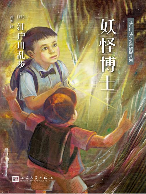 江户川乱步少年侦探系列:妖怪博士