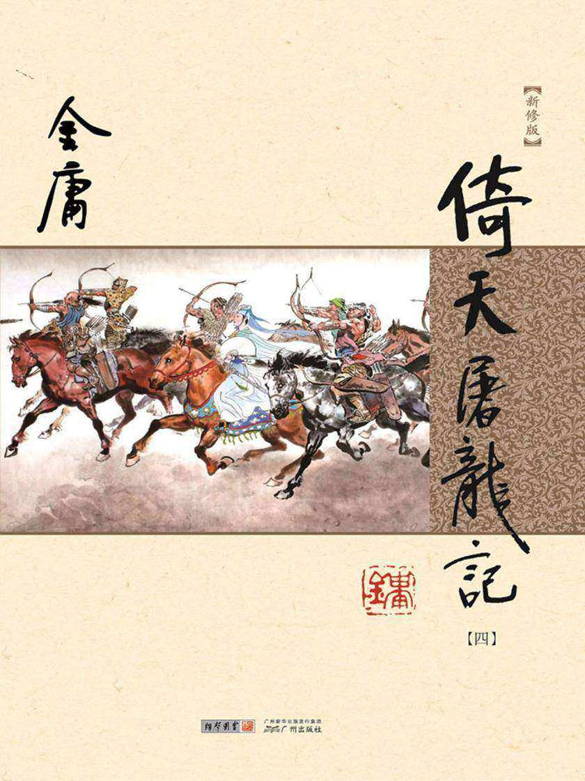 倚天屠龙记(新修版 纯文字)四