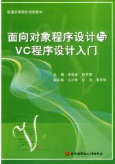面向对象程序设计与VC程序设计入门(仅适用PC阅读)