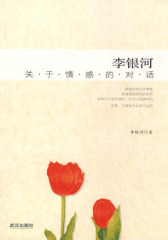 李银河:关于情感的对话(中国 富影响力的女性性学专家绝版口述隐私感情话题)(试读本)