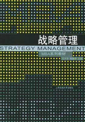 战略管理(仅适用PC阅读)