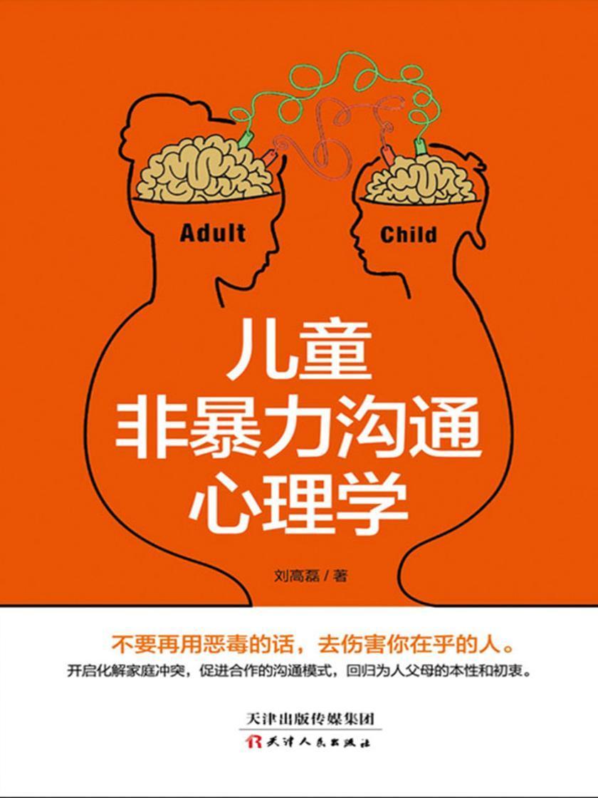 儿童非暴力沟通心理学