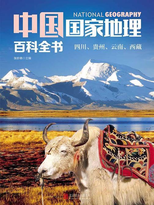 中国国家地理百科全书.四川、贵州、云南、西藏