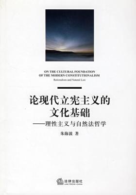 论现代立宪主义的文化基础:理性主义与自然法哲学(仅适用PC阅读)