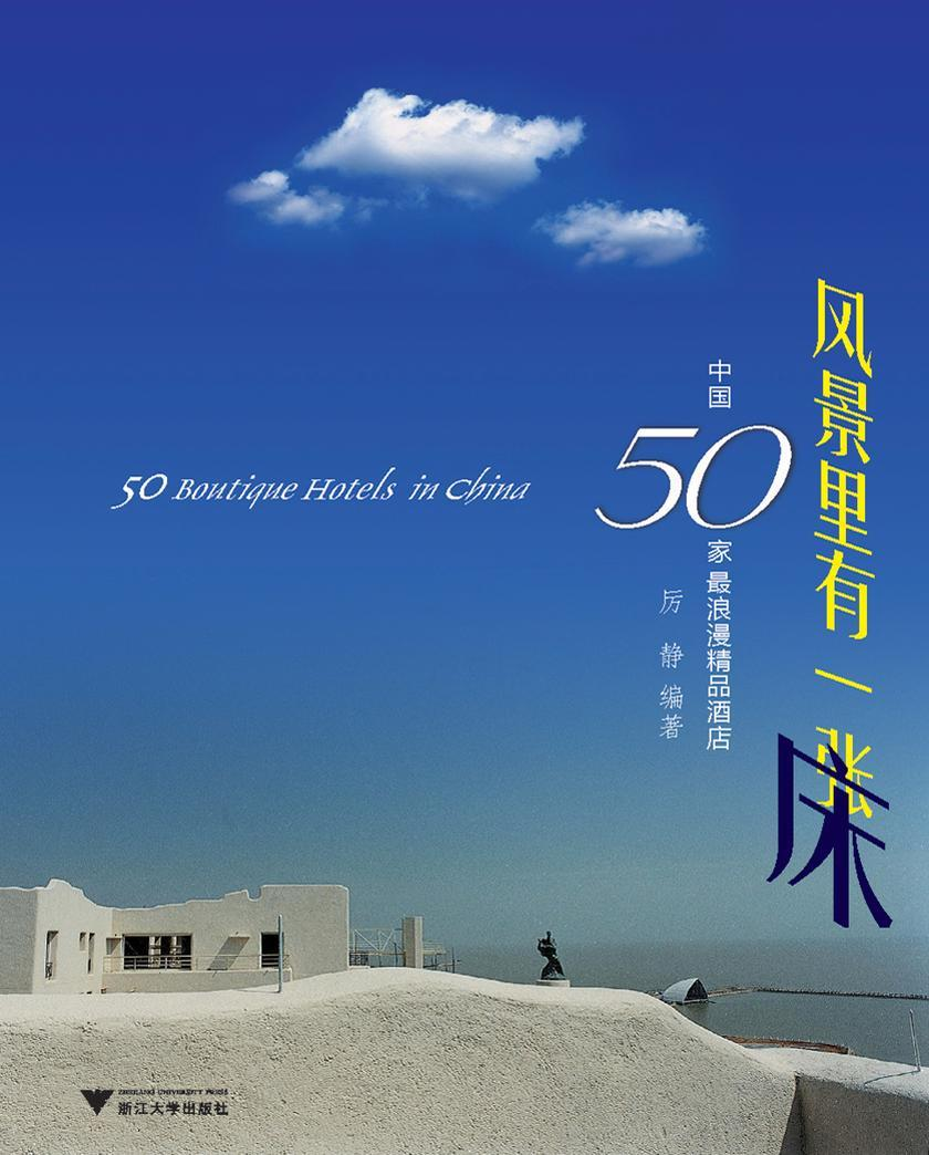 风景里有一张床:中国50家 浪漫精品酒店(仅适用PC阅读)