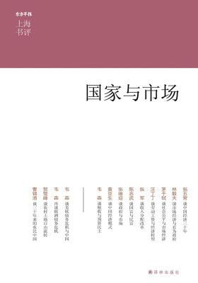 国家与市场(东方早报上海书评)