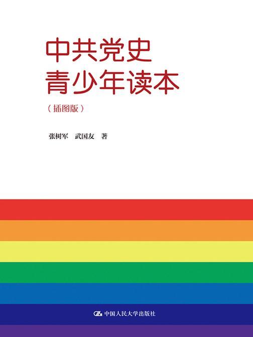 中共党史青少年读本(插图版)