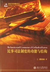 民事司法制度的功能与结构