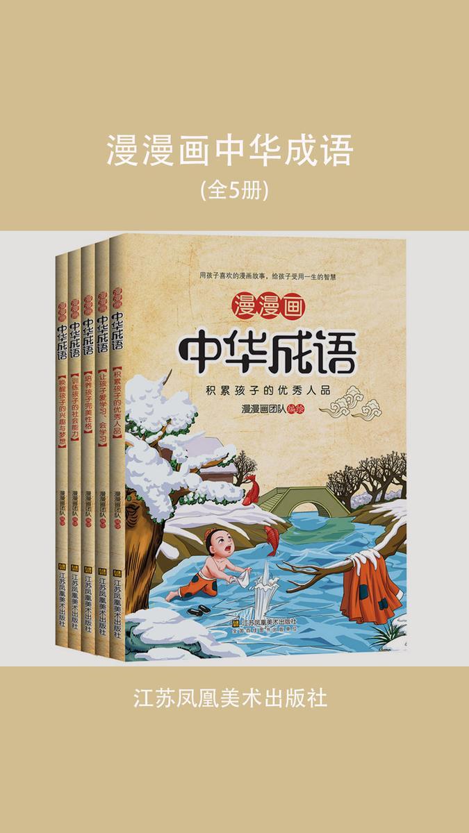 漫漫画中华成语(套装共5册)