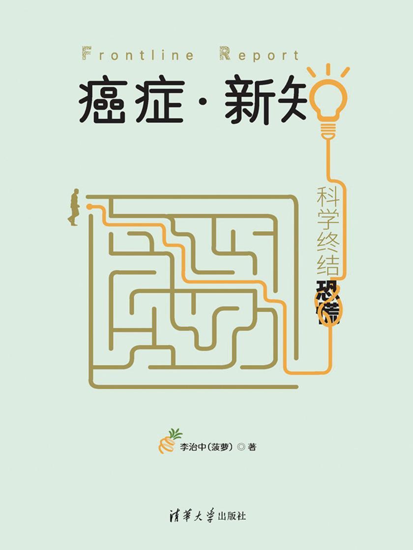 癌症·新知:科学终结恐慌(中国科普作家协会优秀科普作品金奖)