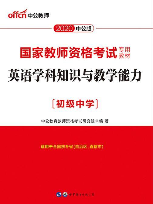 中公2020国家教师资格考试专用教材英语学科知识与教学能力(初级中学)