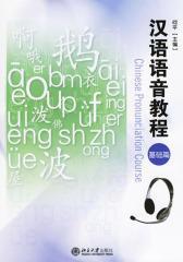 汉语语音教程·基础篇(仅适用PC阅读)