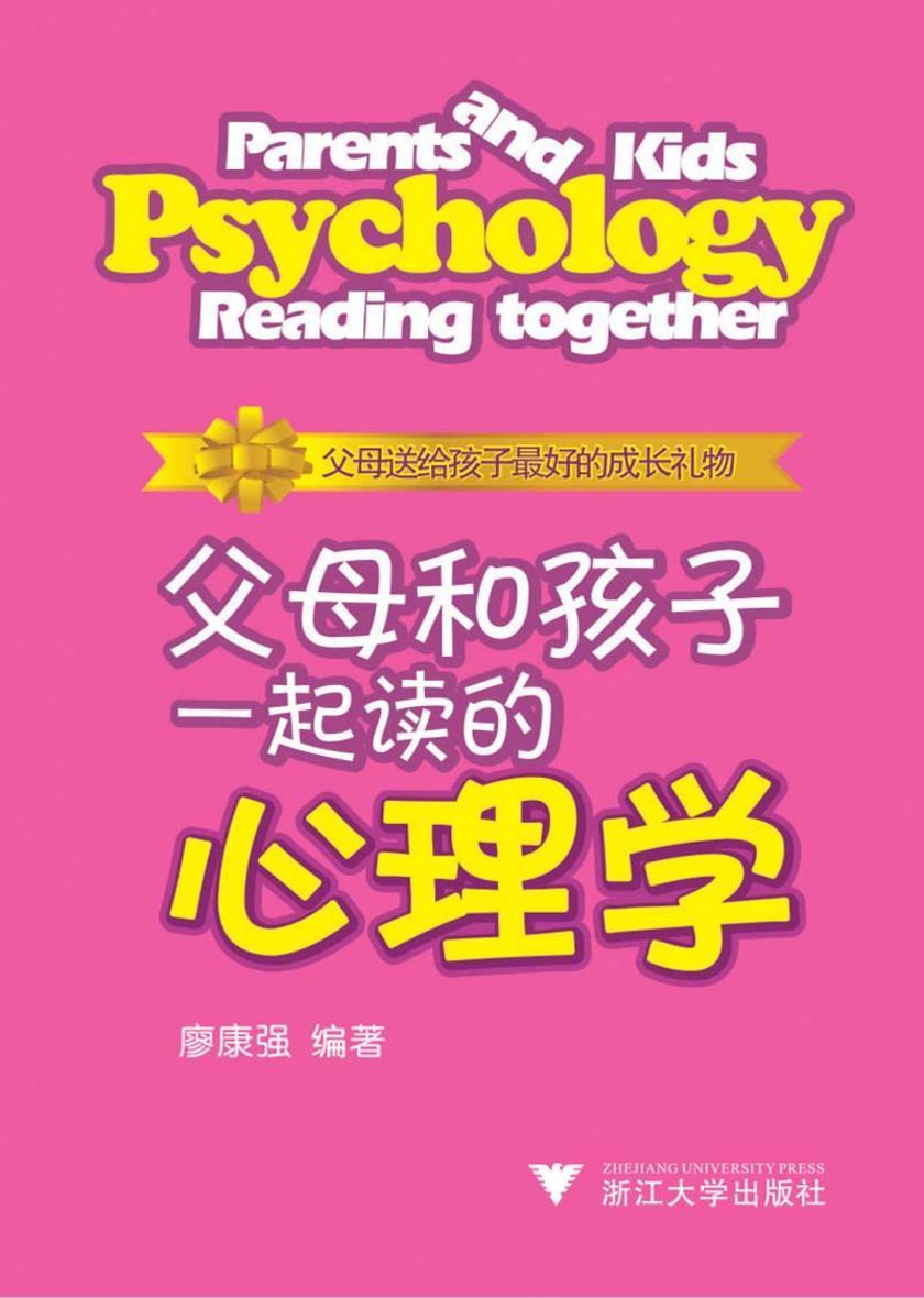 父母和孩子一起读的心理学(仅适用PC阅读)
