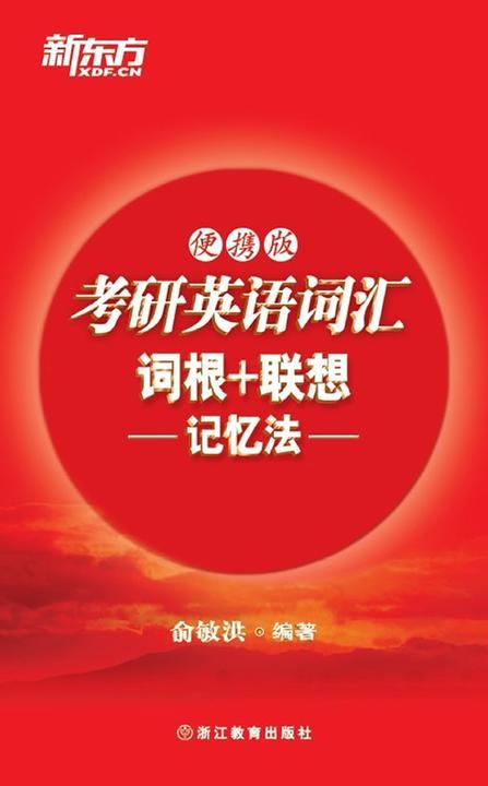 考研英语词汇词根+联想记忆法(便携版)· 新东方红宝书系列