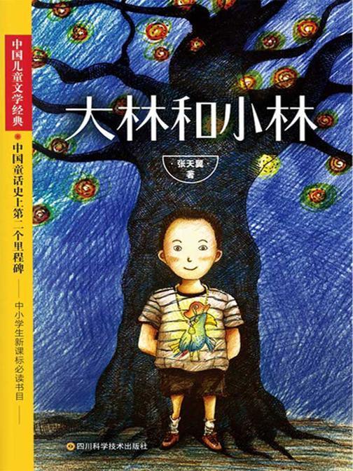 大林和小林(被誉为中国儿童文学第二座里程碑,中国的安徒生童话。教育部推荐中小学生必读。影响着郑渊洁一生创作的经典,值得每个孩子放进书架珍藏的儿童文学经典。)