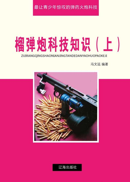 榴弹炮科技知识(上)
