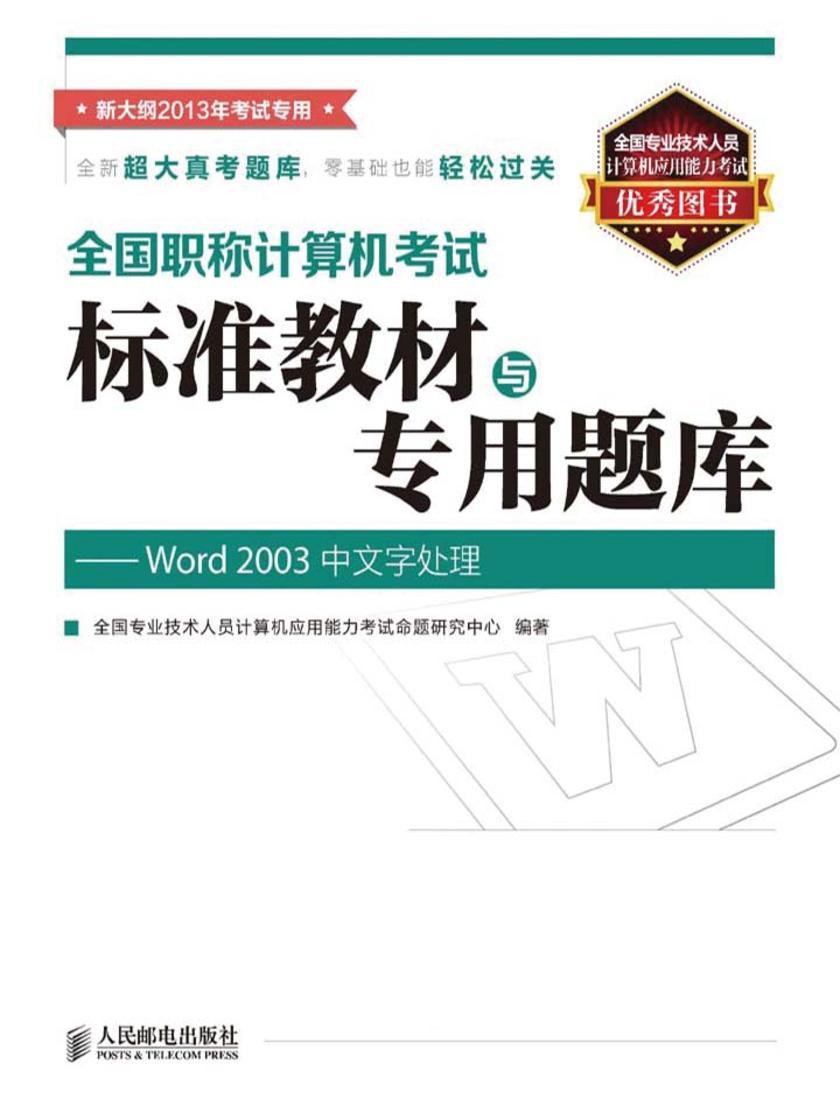 Word 2003中文字处理(光盘内容另行下载,地址见书封底)(不提供光盘内容)