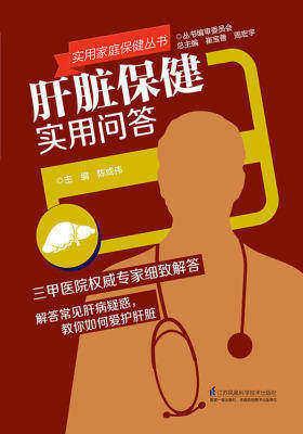 肝脏保健实用问答