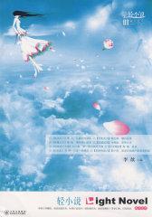 轻小说·栀子花号(《独步天下》作者 李歆主编 ,前100名随机获赠明星签名EP 林俊杰、金莎、朱晨辰、牛奶@咖啡、群星等)(试读本)