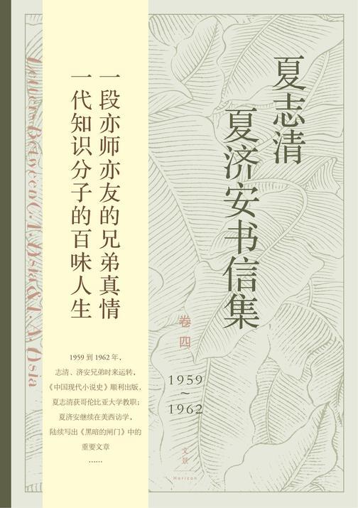 夏志清夏济安书信集(卷四:1959~1962)