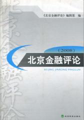 北京金融评论(第三辑)(仅适用PC阅读)