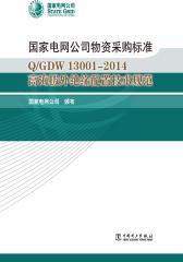 国家电网公司物资采购标准 Q/GDW 13001—2014 高海拔外绝缘配置技术规范