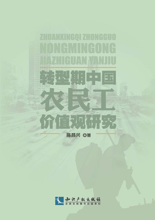 转型期中国农民工价值观研究