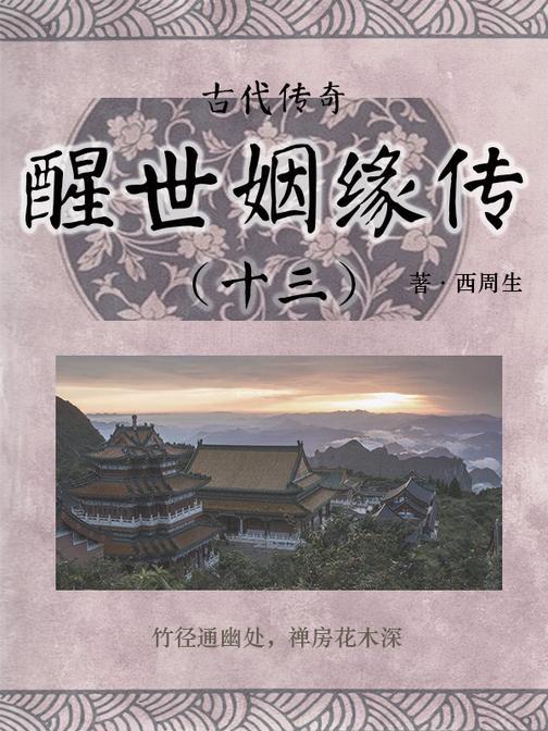 传统古典文学:醒世姻缘传(十三)