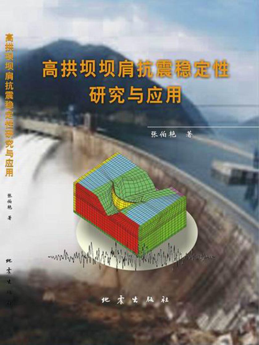 高拱坝坝肩抗震稳定性研究与应用(仅适用PC阅读)