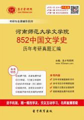 河南师范大学文学院852中国文学史历年考研真题汇编