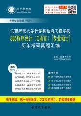 江西师范大学计算机信息工程学院865程序设计(C语言)[专业硕士]历年考研真题汇编