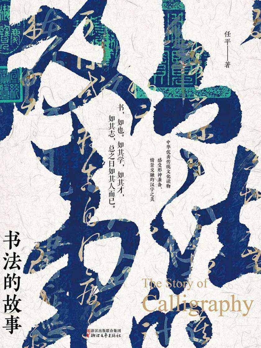 书法的故事(2019中国好书)