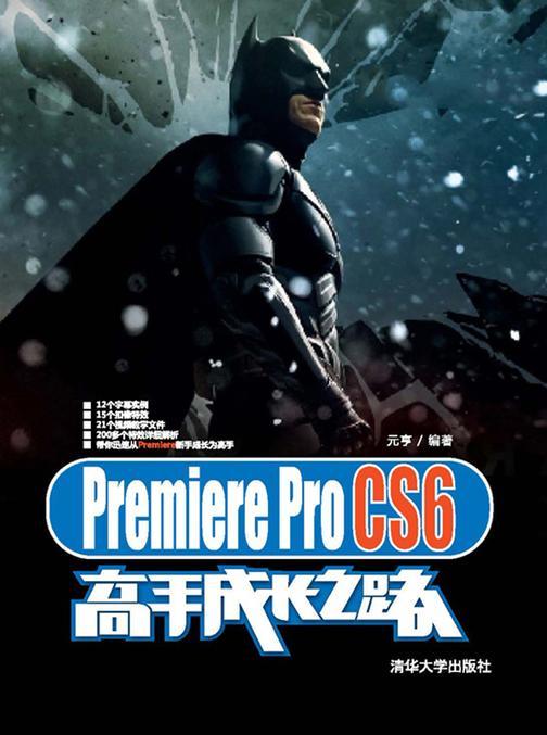 Premiere Pro CS6高手成长之路