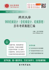 郑州大学966机械设计(含机械设计、机械原理)历年考研真题汇编