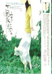 夏末未爱(悲伤系纯爱小说)(试读本)