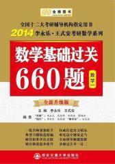 2013李永乐·王式安考研数学系列:数学基础过关660题(数一)(仅适用PC阅读)