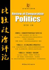 比较政治评论.第一辑(201))总第三辑
