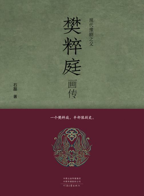 现代豫剧之父樊粹庭画传