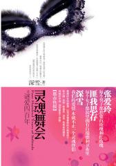 灵魂舞会之谜爱四百年(现货发售)(试读本)