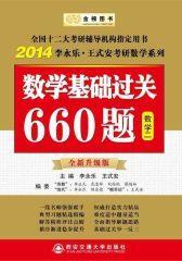 2013李永乐·王式安考研数学系列:数学基础过关660题(数二)(仅适用PC阅读)